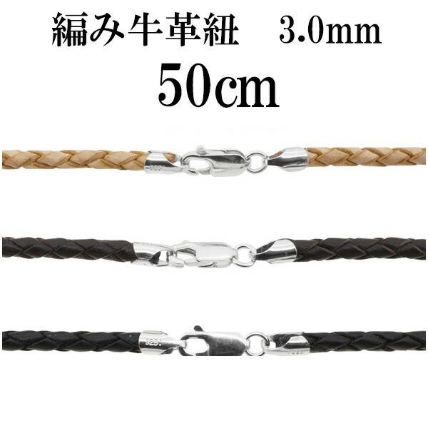 牛革紐 編み 3.0mm 50cm 黒/茶/生成/ネックレス/...