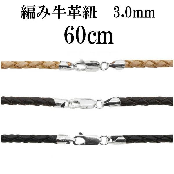 牛革紐 編み 黒 茶 生成 3.0mm 60cm/ネックレス/...