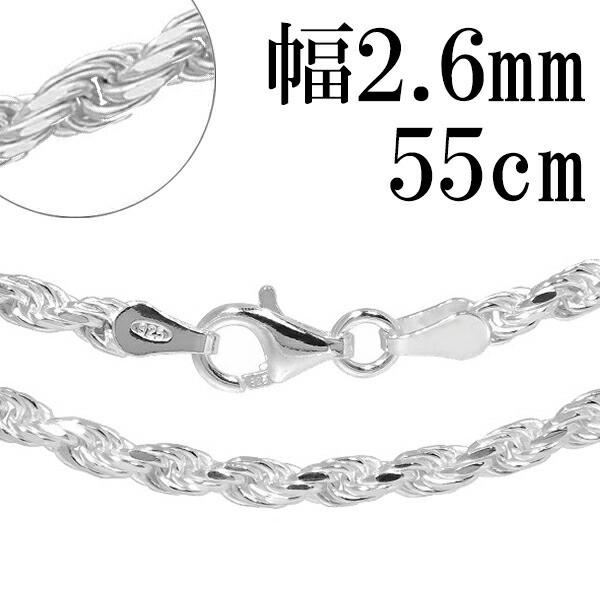 【送料無料】カットフレンチロープ シルバーチェ...