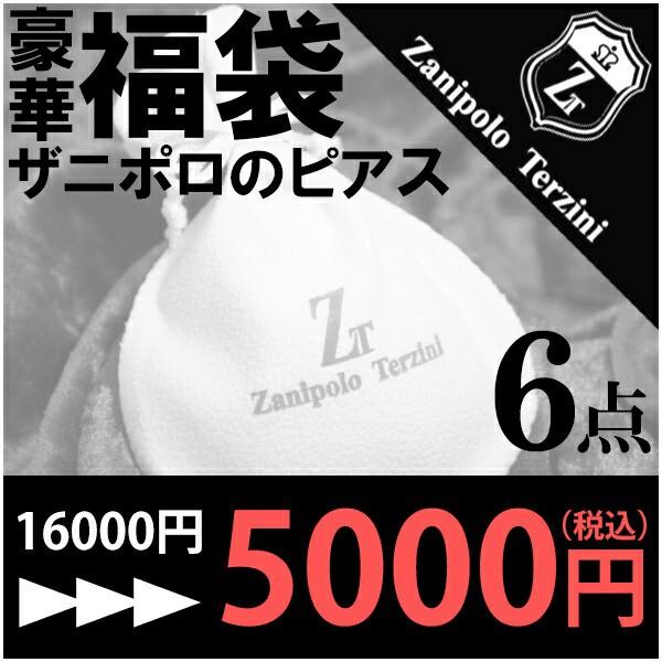★メール便160円★【お買い得赤字価格!6点セット...