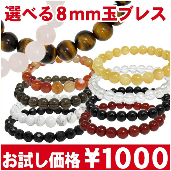 天然石パワーストーン ALL\1000☆天然石パワース...