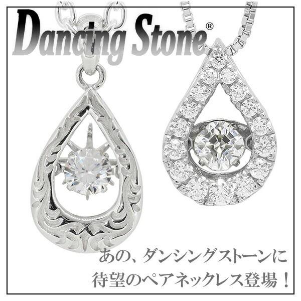 【ダンシングストーン】Dropシルバーペアネックレ...