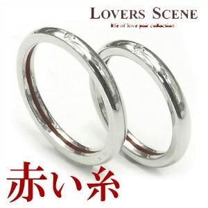赤い糸とダイヤモンドシルバーペアリング7〜21号...