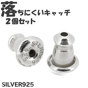 ピアスキャッチ 【2個セット】【シルバー925製】 ...