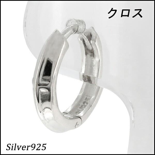 クロス フープ シルバーピアス (1P/片耳用) /メン...