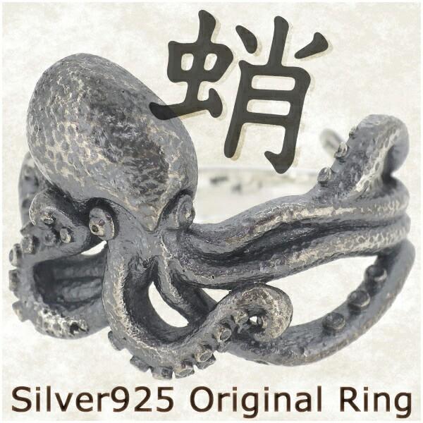 【銀の蔵限定販売】いぶし 和蛸 シルバーリング (...