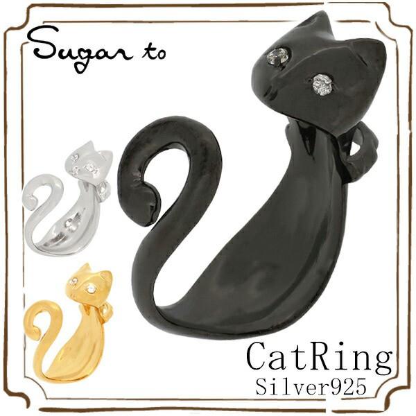 巻きつく 猫 全3色 シルバーリング Sugar to