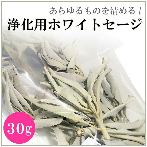 ホワイトセージ 浄化用 30g /天然石/パワーストー...