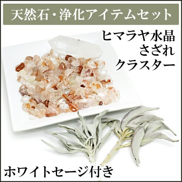 【ヒマラヤ水晶 浄化セット】【送料無料】 天然石...