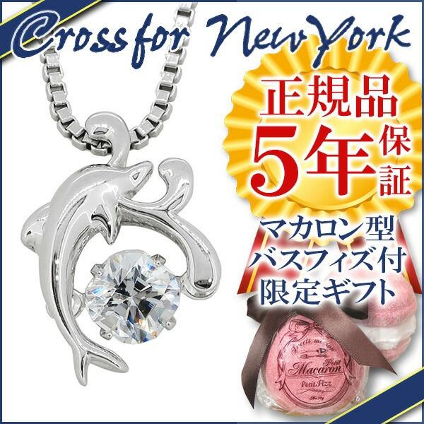 【送料無料】クロスフォーニューヨーク≪Crossfor...