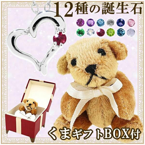 【クマのギフトBOX付き】12種類の誕生石 オープン...