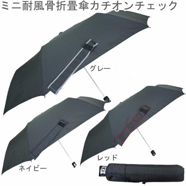 傘 メンズ ミニ 折りたたみ 風に強い傘 耐風傘 8...