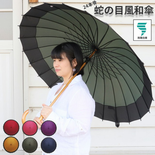 傘 レディース 24本骨 おしゃれ 和傘 蛇の目傘 和...