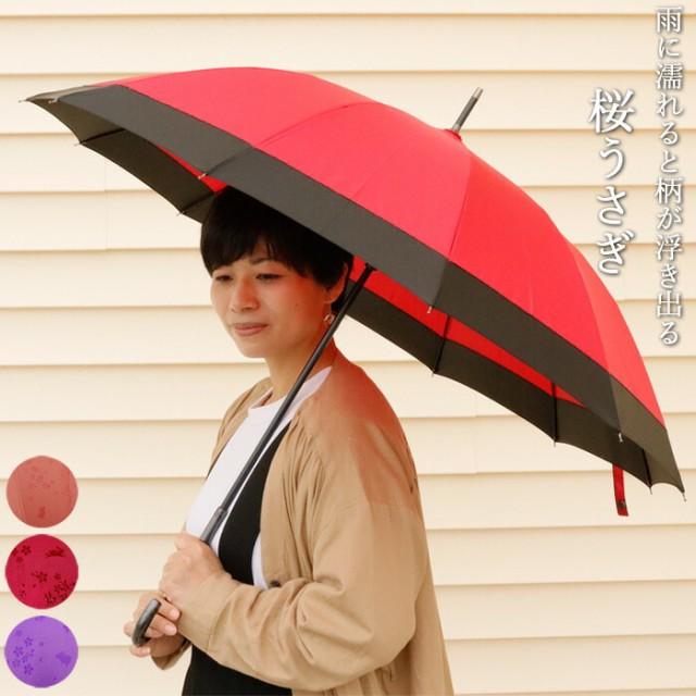 H傘 レディース 12本骨 桜うさぎ JK-61 雨に濡れ...
