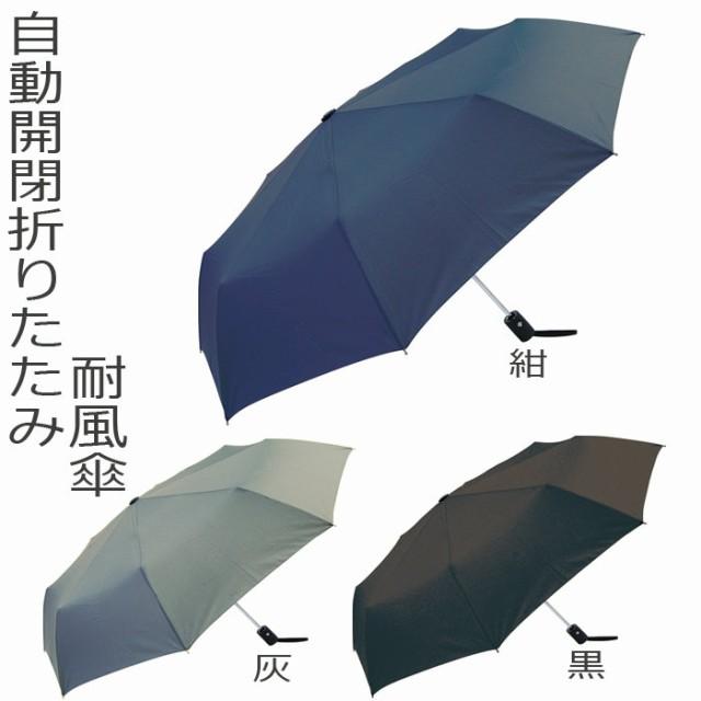 傘 メンズ 折りたたみ 自動開閉 耐風式 折りたた...