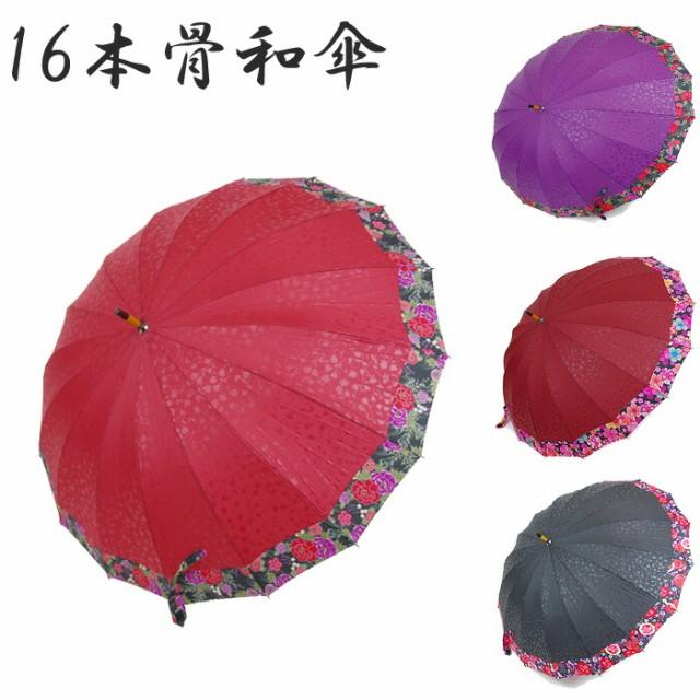 H傘 レディース 16本骨 裾和柄 55cm 1284 4D 晴雨...