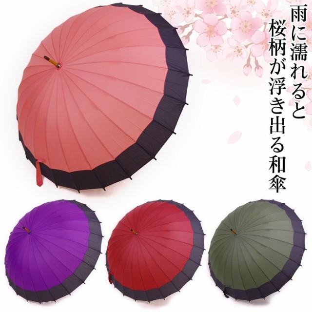 H傘 レディース 24本骨 雨に濡れると桜が浮き出る...
