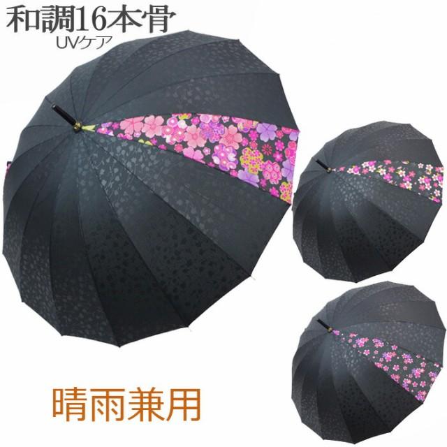 傘 レディース 長傘 16本骨 手開き 和調傘 晴雨兼...