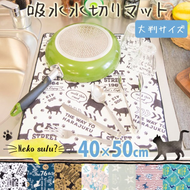 【郵 メ-ル便 対応】 吸水マット キッチン 水切り...
