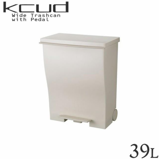 kcud ゴミ箱 クード ワイドペダルペール 39L 縦型...