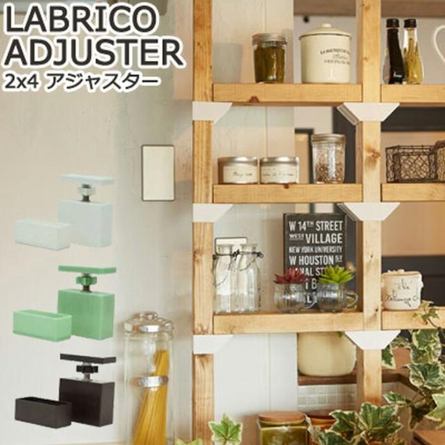 ラブリコ 2×4 アジャスター LABRICO DIY パーツ ...