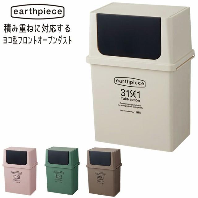 earthpiece ゴミ箱 横型 フロントオープンダスト ...