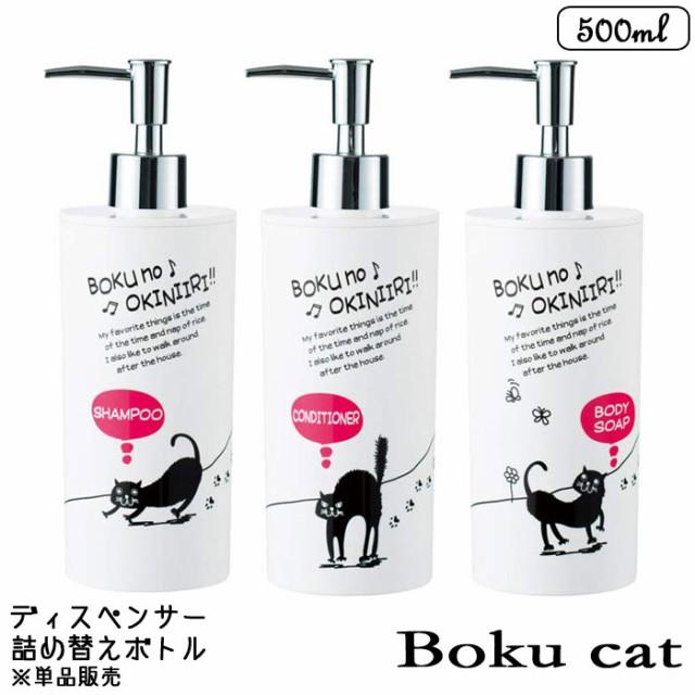 Boku cat 詰め替えボトル ディスペンサー 丸型 50...