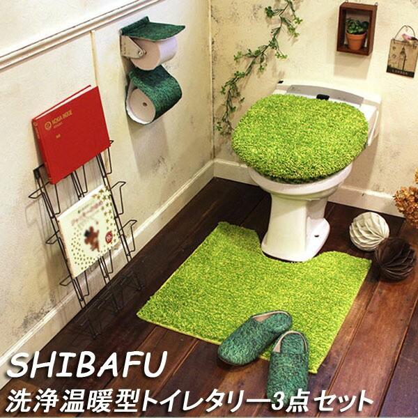 トイレマット セット 3点 SHIBAHU FABRIC SERIES ...