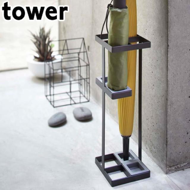 傘立て スリム おしゃれ タワー tower アイアン ...