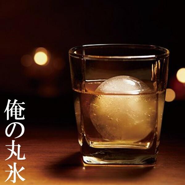 丸氷 製氷器 俺の丸氷 アイスボールメーカー 6cm...