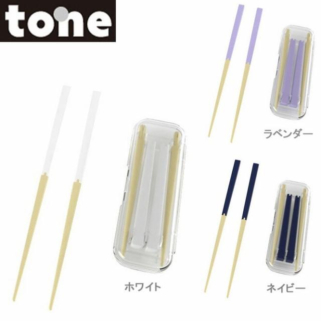 箸 & 箸箱セット tone 21cm 携帯 組立式 箸ケー...