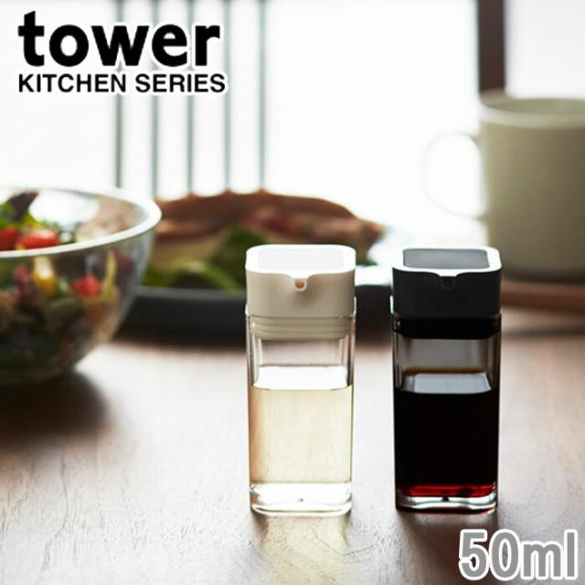 醤油さし プッシュ tower タワー 醤油差し しょう...
