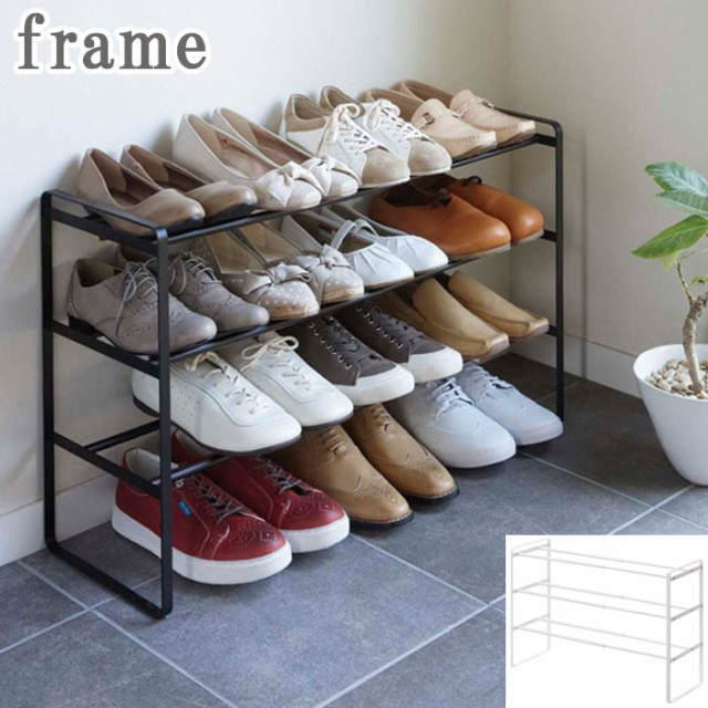 シューズラック 伸縮 フレーム 3段 frame 靴 収...