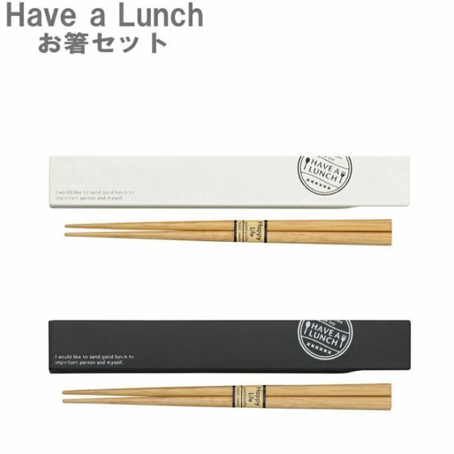 箸 & 箸箱セット HAKO style Have a Lunch 箸18c...