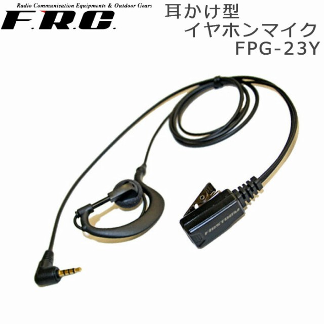 イヤホンマイク 耳かけ型 FRC FPG23Y 特定小電力 ...