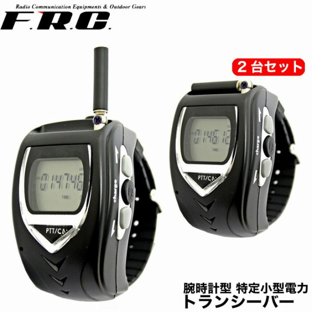 トランシーバー 2台セット倉庫 腕時計型 特定小電...