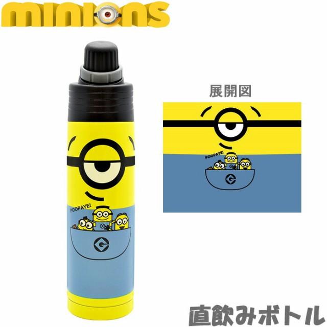 ミニオン MINION ボトル 水筒 直飲み 保冷 保温 5...