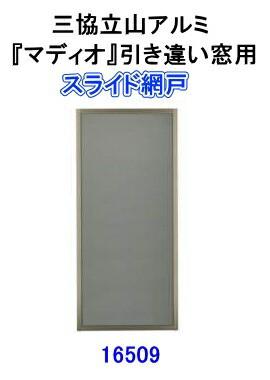 三協立山アルミ『マディオ』用スライド網戸【16...