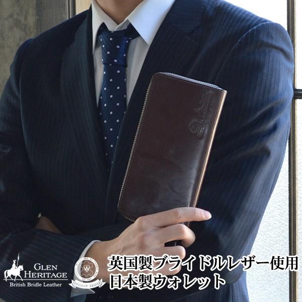 名入れ無料 THOMAS 日本製 ブライドルレザーロン...