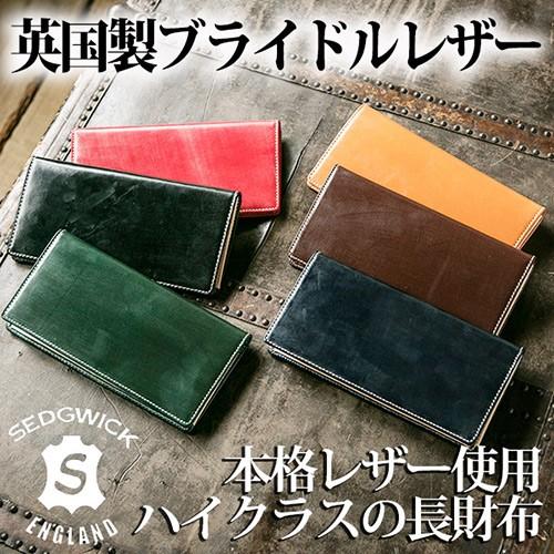 名入れ無料/ブライドルレザー 長札財布[誕生日 プ...