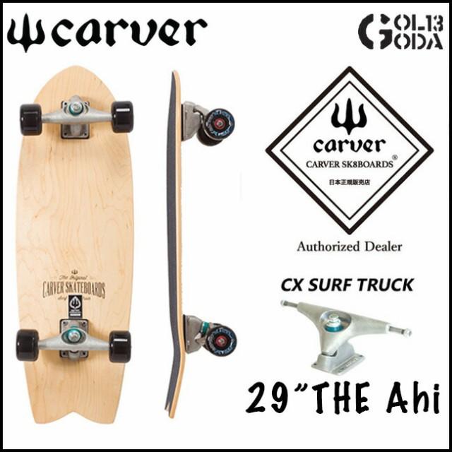 送料無料 サーフスケート CARVER カーバー  Swall...