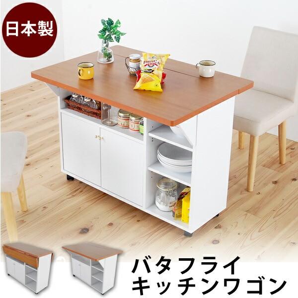 【送料無料】 NEW両バタワゴン キッチンカウンタ...