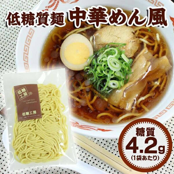 【糖質制限中でもおいしいラーメン♪大豆粉・ふす...