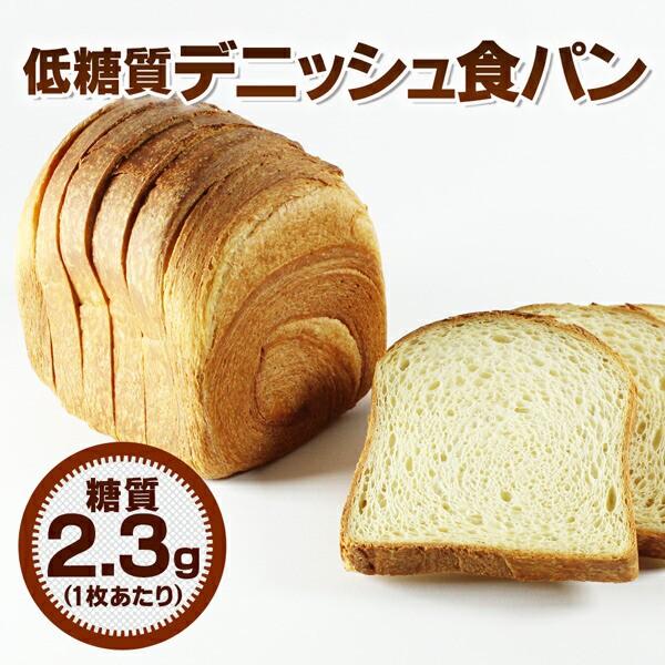 【糖質1枚2.3g!食物繊維8.5g!】『低糖質デニッ...