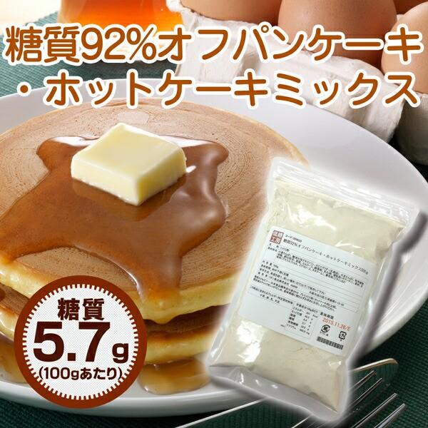 糖質92%オフ『糖質オフのホットケーキミックス(...