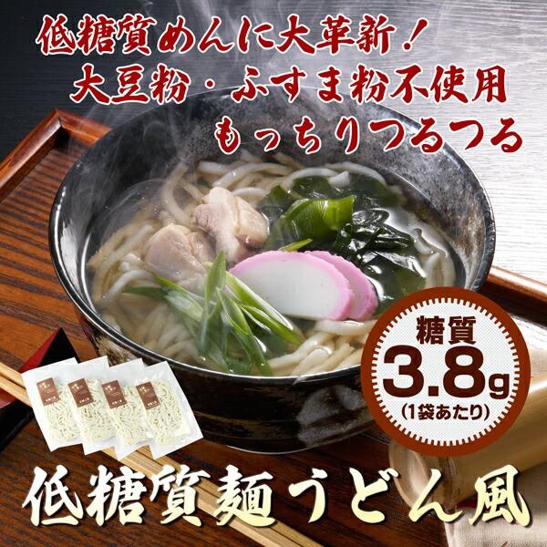 【大豆粉・ふすま粉不使用の美味しいつるつる低糖...