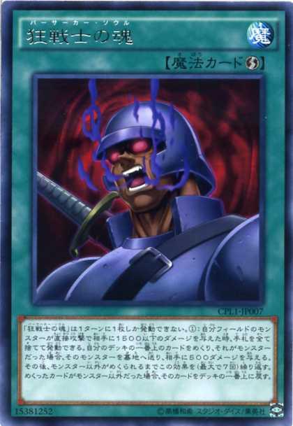 狂戦士の魂(バーサーカー・ソウル) レア CPL1...