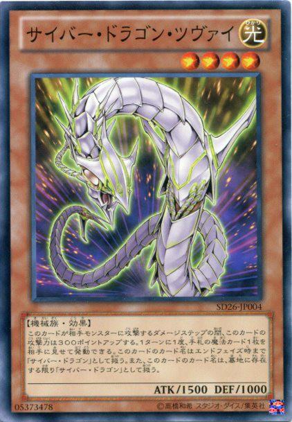 サイバー・ドラゴン・ツヴァイ ノーマル SD26-J...