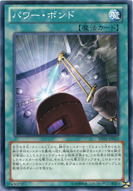 パワー・ボンド ノーマル SD26-JP022 通常魔法...