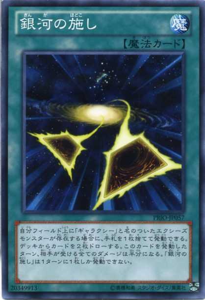 銀河の施し ノーマル PRIO-JP057 通常魔法【遊...